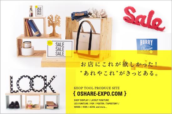 販促用品 通販サイトおしゃれEXPO オープン!